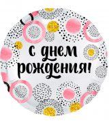 Шар фольгированный    «С днём рождения!»